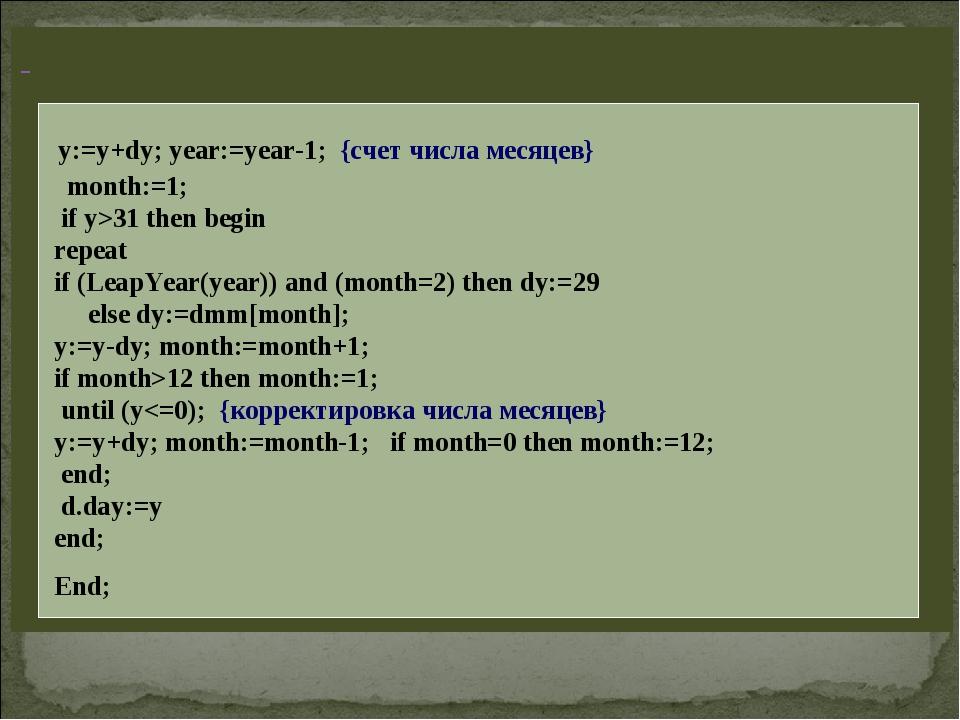 y:=y+dy; year:=year-1; {счет числа месяцев} month:=1; if y>31 then begin rep...