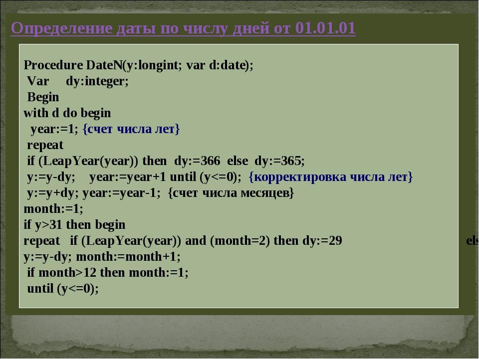 Определение даты по числу дней от 01.01.01 Procedure DateN(y:longint; var d:d...