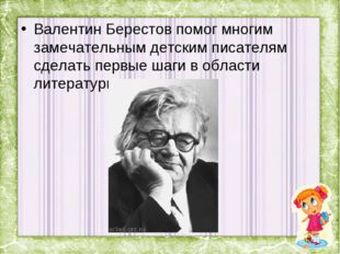 Валентин Берестов помог многим замечательным детским писателям сделать первые