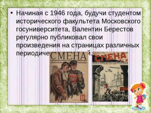 Начиная с 1946 года, будучи студентом исторического факультета Московского го