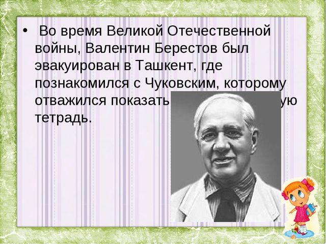 Во время Великой Отечественной войны, Валентин Берестов был эвакуирован в Та...