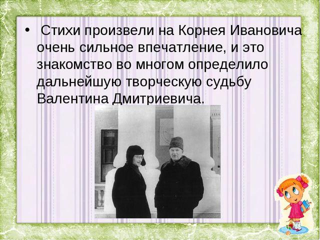 Стихи произвели на Корнея Ивановича очень сильное впечатление, и это знакомс...