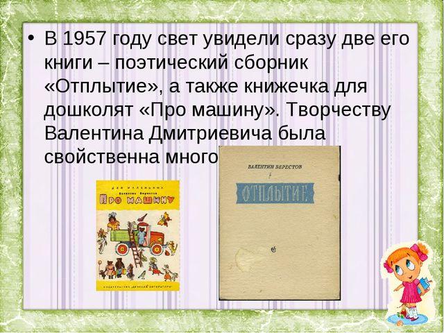 В 1957 году свет увидели сразу две его книги – поэтический сборник «Отплытие»...