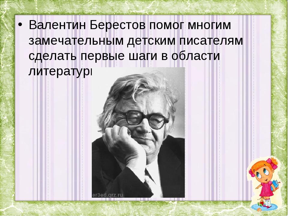 Валентин Берестов помог многим замечательным детским писателям сделать первые...