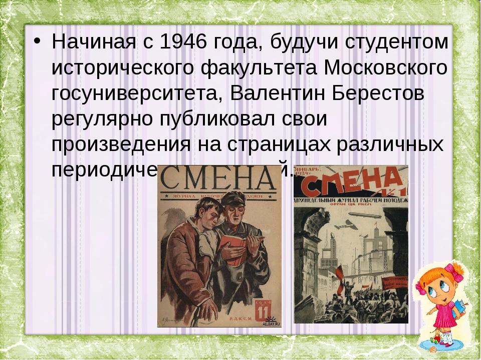 Начиная с 1946 года, будучи студентом исторического факультета Московского го...