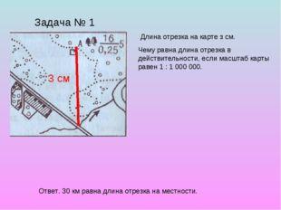 Задача № 1 Длина отрезка на карте з см. 3 см Чему равна длина отрезка в дейст