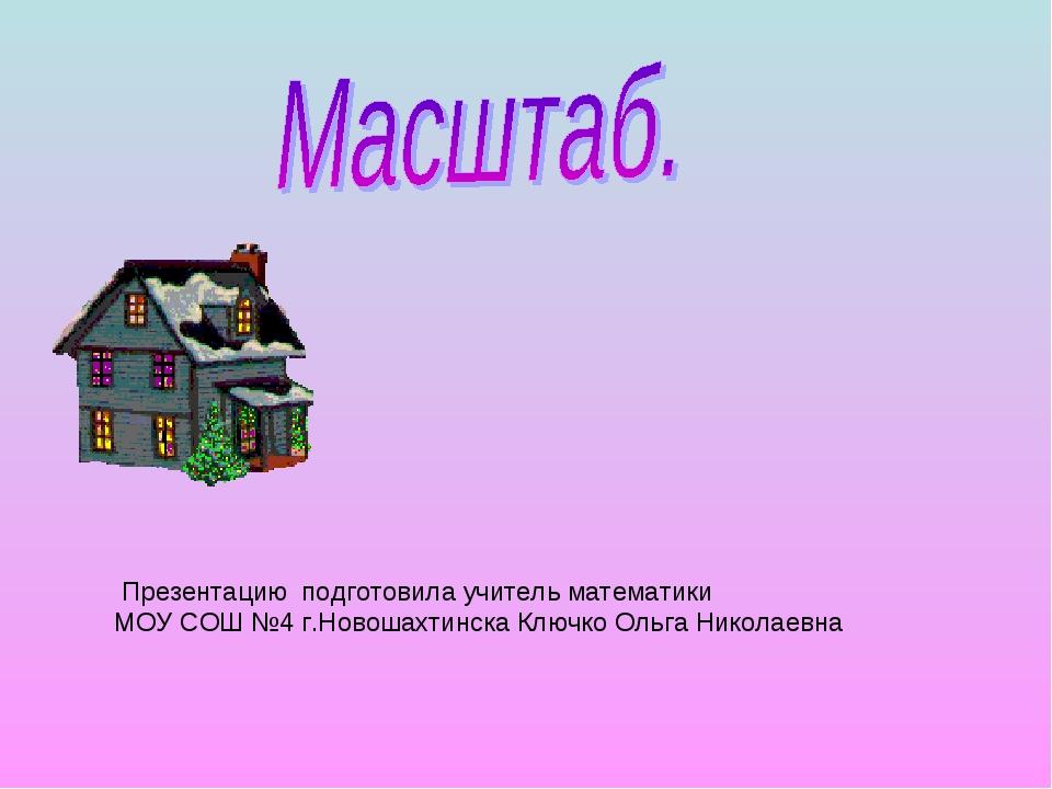 Презентацию подготовила учитель математики МОУ СОШ №4 г.Новошахтинска Ключко...