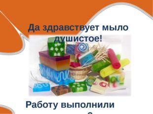 Работу выполнили учащиеся 3 а класса. Руководитель проекта: Жученкова Е.А. Да