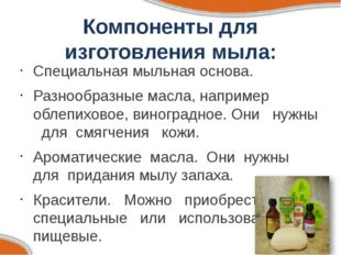 Компоненты для изготовления мыла: Специальная мыльная основа. Разнообразные м