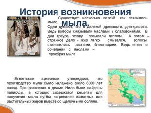 История возникновения мыла. Египетские археологи утверждают, что производств