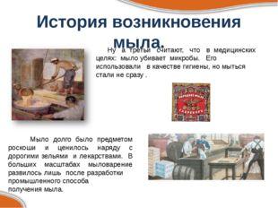 История возникновения мыла. Ну а третьи считают, что в медицинских целях: мыл