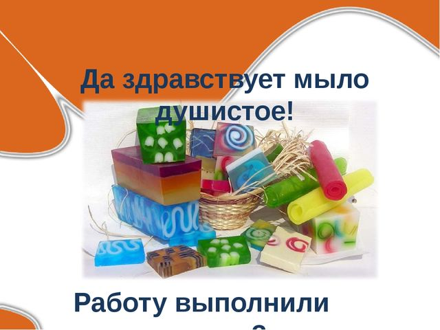 Работу выполнили учащиеся 3 а класса. Руководитель проекта: Жученкова Е.А. Да...