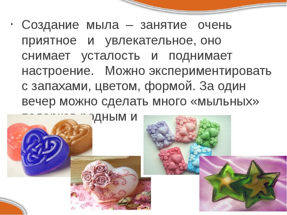Создание мыла – занятие очень приятное и увлекательное, оно снимает усталость...