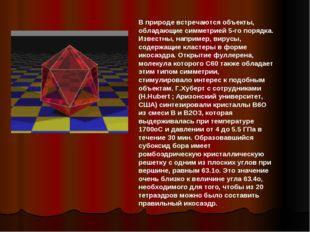 В природе встречаются объекты, обладающие симметрией 5-го порядка. Известны,
