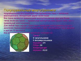 Полуправильные многогранники полуправильные многогранники или Архимедовы тела