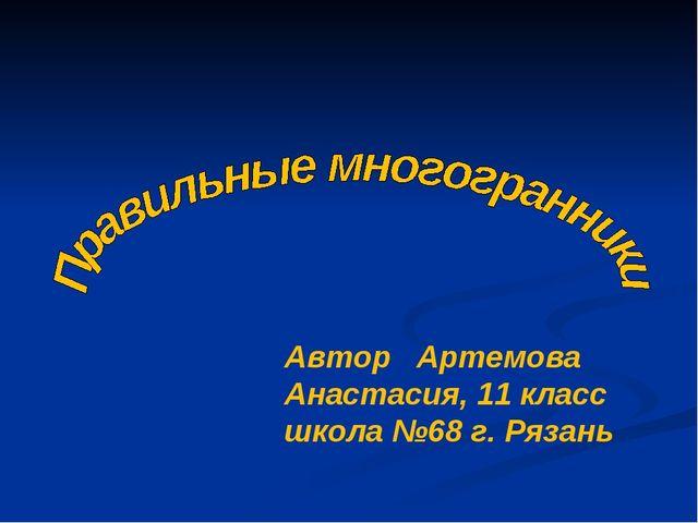 Автор Артемова Анастасия, 11 класс школа №68 г. Рязань