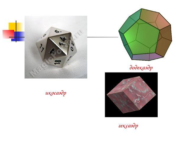 икосаэдр додекаэдр гексаэдр