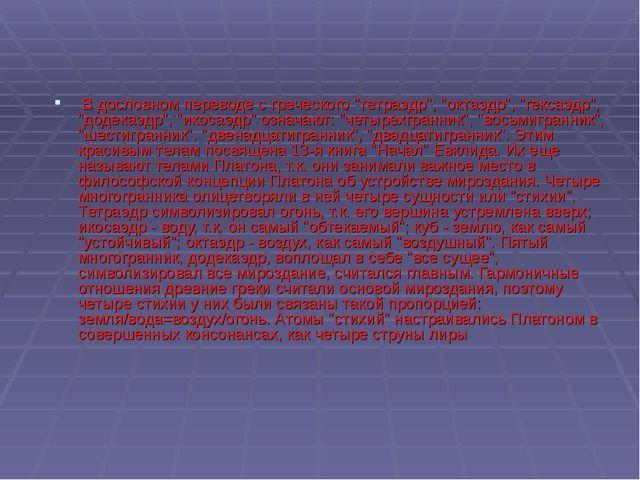 """В дословном переводе с греческого """"тетраэдр"""", """"октаэдр"""", """"гексаэдр"""", """"додека..."""