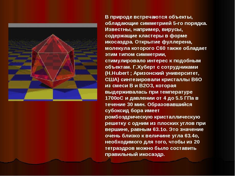 В природе встречаются объекты, обладающие симметрией 5-го порядка. Известны,...