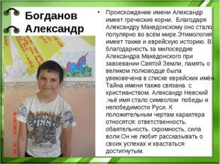 Богданов Александр Происхождение имени Александр имеет греческие корни. Благо