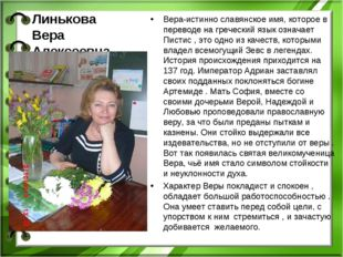Линькова Вера Алексеевна Вера-истинно славянское имя, которое в переводе на г