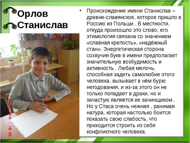 Орлов Станислав Происхождение имени Станислав –древне-славянское, которое при...
