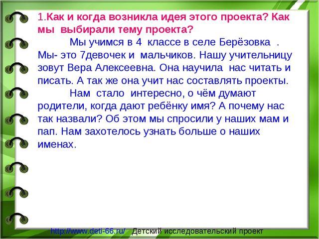 http://www.deti-66.ru/ Детский исследовательский проект 1.Как и когда возник...