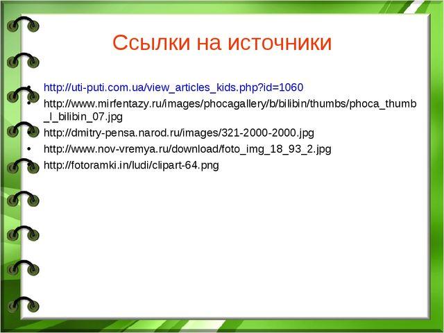 Ссылки на источники http://uti-puti.com.ua/view_articles_kids.php?id=1060 htt...