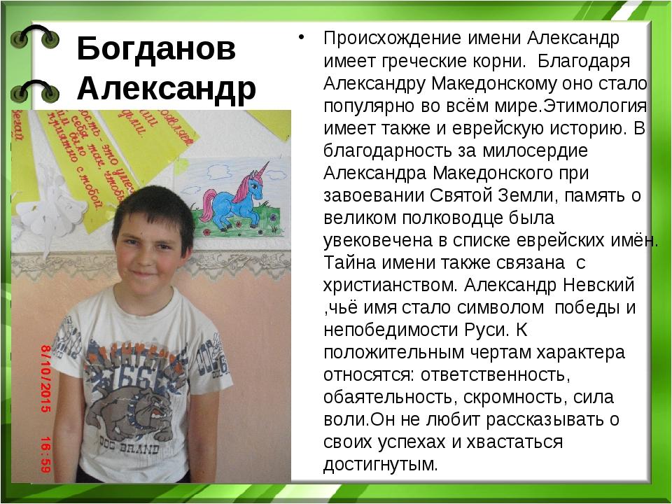 Богданов Александр Происхождение имени Александр имеет греческие корни. Благо...