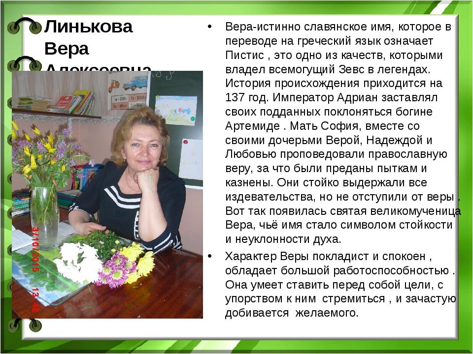 Линькова Вера Алексеевна Вера-истинно славянское имя, которое в переводе на г...