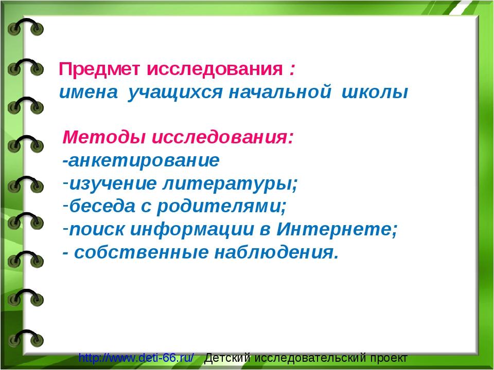 Предмет исследования : имена учащихся начальной школы Методы исследования: -а...