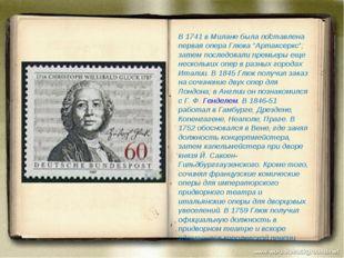 """В 1741 в Милане была поставлена первая опера Глюка """"Артаксеркс""""; затем после"""
