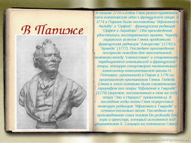 В начале 1770-х годов Глюк решил применить свои новаторские идеи к французск...