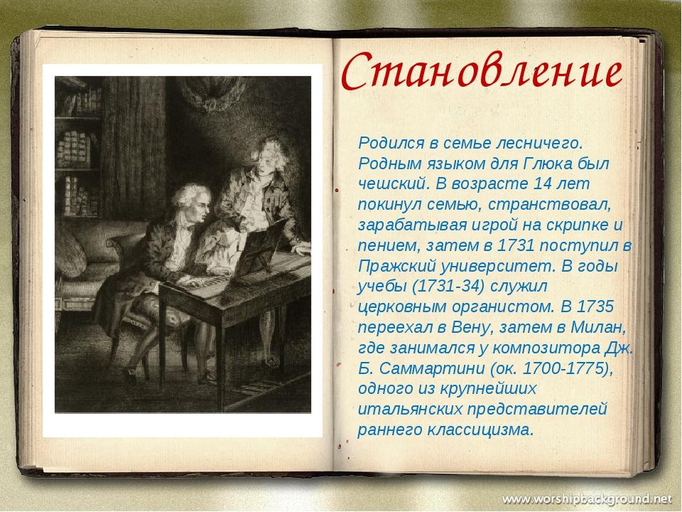 Становление Родился в семье лесничего. Родным языком для Глюка был чешский....