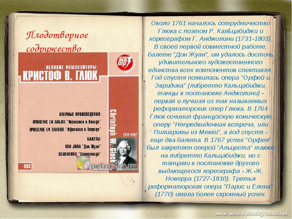 Около 1761 началось сотрудничество Глюка с поэтом Р. Кальцабиджи и хореограф...