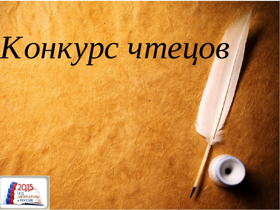 Стихотворение классиков на конкурс чтецов
