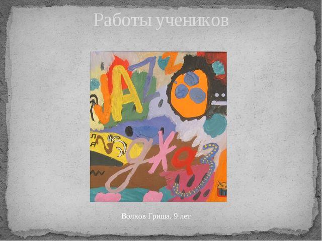 Работы учеников Волков Гриша. 9 лет