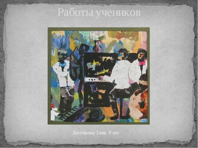 Работы учеников Догункова Таня. 9 лет