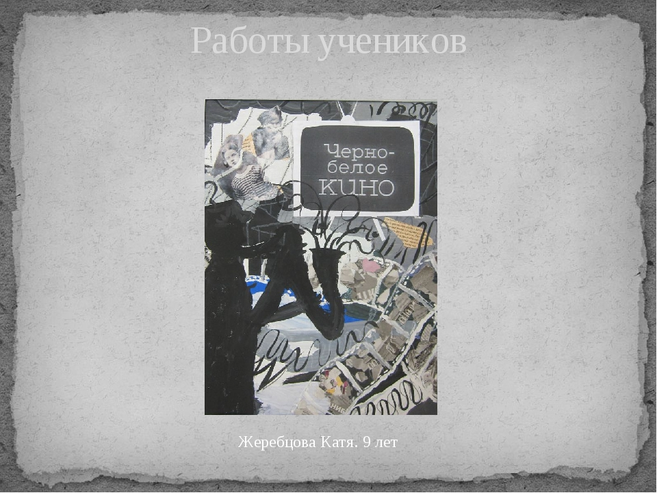 Работы учеников Жеребцова Катя. 9 лет