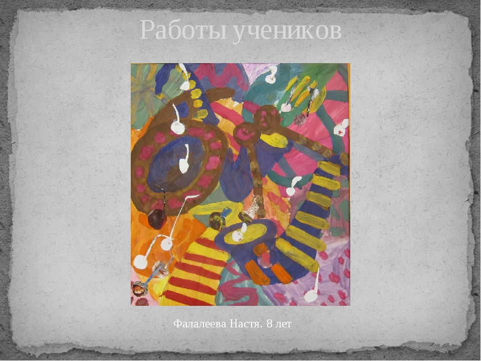 Работы учеников Фалалеева Настя. 8 лет