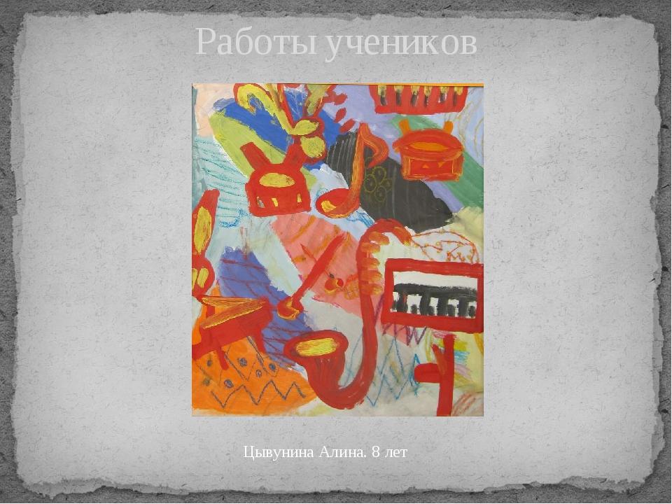 Работы учеников Цывунина Алина. 8 лет