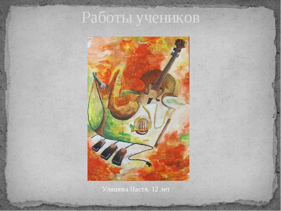 Работы учеников Уляшева Настя. 12 лет