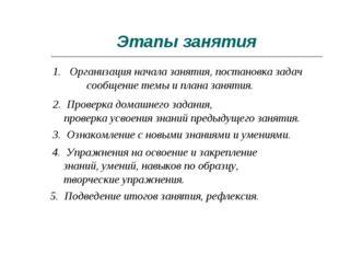 Этапы занятия 1. Организация начала занятия, постановка задач сообщение темы