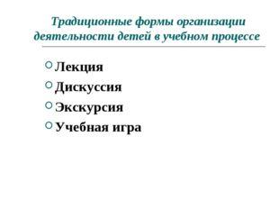 Традиционные формы организации деятельности детей в учебном процессе Лекция Д