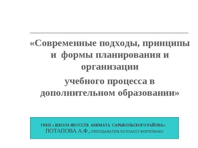 «Современные подходы, принципы и формы планирования и организации учебного п...
