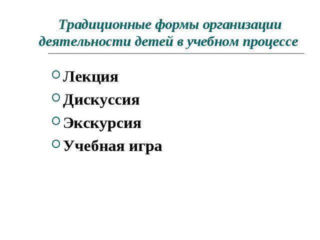 Традиционные формы организации деятельности детей в учебном процессе Лекция Д...