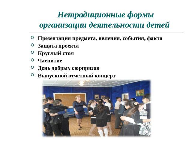 Нетрадиционные формы организации деятельности детей Презентация предмета, явл...
