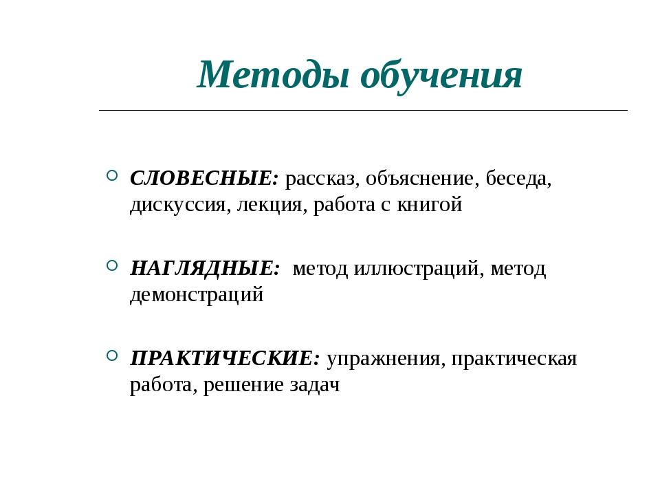 Методы обучения СЛОВЕСНЫЕ: рассказ, объяснение, беседа, дискуссия, лекция, ра...