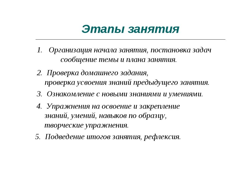 Этапы занятия 1. Организация начала занятия, постановка задач сообщение темы...