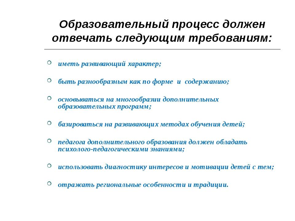 Образовательный процесс должен отвечать следующим требованиям: иметь развиваю...
